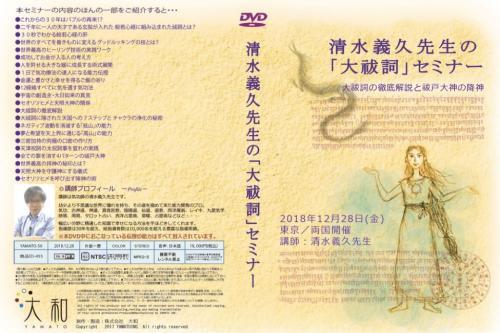 【DVD】大祓詞セミナー(2018年12月28日)